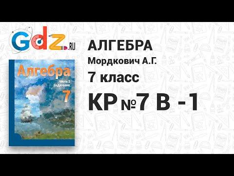 КР №7, В-1 - Алгебра 7 класс Мордкович
