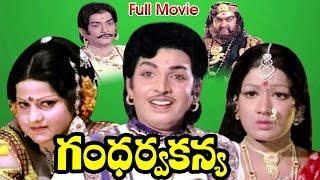 Gandharva Kanya Full Length Telugu Movie || Narasimha Raju, Jayamalini || Ganesh Videos - DVD Rip..