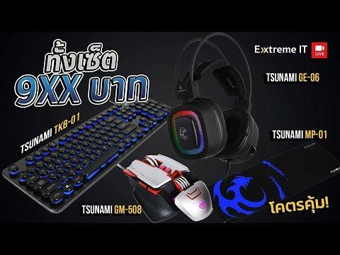 เซตเกมมิ่ง Tsunami ยกชุด 9XX บาท กับ คียบอร์ดTKB-01 เมาส์ GM508 หูฟังGE-06 แผ่นรองเมาส์ MP-01