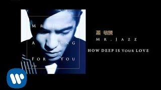 MR. JAZZ 蕭敬騰 How deep is your love-華納official 官方音檔