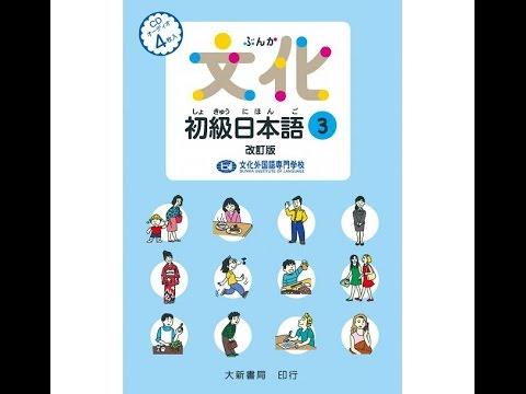 29 文化初級日本語3 改定版 15p 第三冊開始 - YouTube