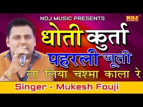New Haryanvi Ragni 2017 # Dhoti kurta...