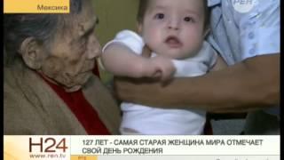 Самая старая женщина в мире отмечает свой 127-ой день рождения