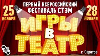 Игры в Театр - Саратов, 25-28 ноября