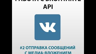 Работа с API Вконтакте с помощью PHP. Отправка сообщений с медиа-вложением