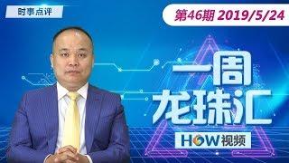 刘龙珠律师告马云两亿五千万和解 股民快来拿钱!