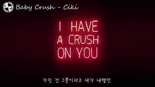 CIKI - Baby Crush