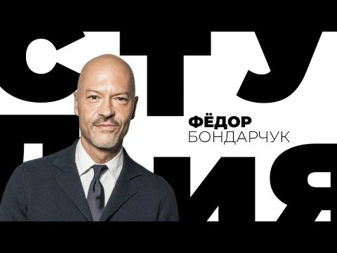 Федор Бондарчук / Белая студия / Телеканал Культура
