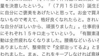 A.B.C-Z橋本良亮「1カ月半で15キロ絞った」 日刊スポーツ 7月21...
