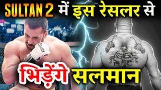 Sultan 2 में Salman Khan लड़ेंगे इस खूंखार Wrestler से - जानिए पूरी खबर