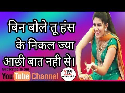 Bin Bole Tu Has Ke Nikal Jya Haryanvi Song