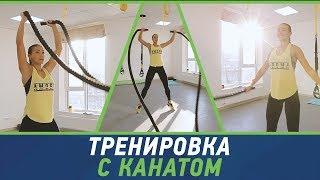 Тренировка с канатом от Владимира Крутько