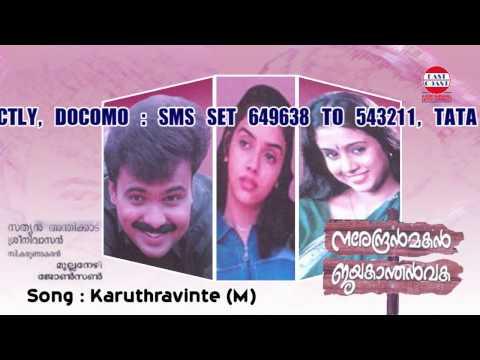 Narendran Makan Jayakanthan Vaka | Karutharavinte Kannikidavu | G.Venugopal