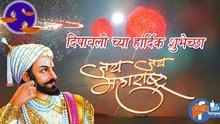diwali shubhechha marathi video| jay jay  maharashtra