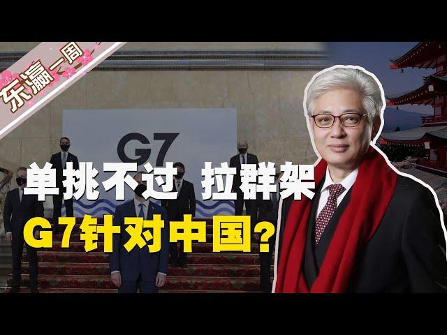 """【东瀛一周蒋】单挑扳不倒!美国欲借""""G7""""拉拢盟友围堵中国?"""