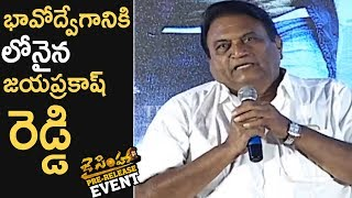 Jayaprakash Reddy Gets Emotional @ Jai Simha Movie Pre Release Event | TFPC