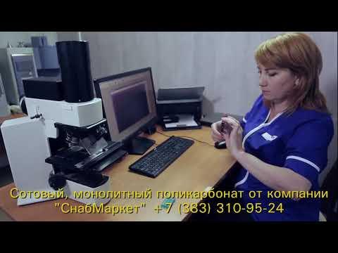 Сотовый, монолитный поликарбонат вНовосибирске Юг-Ойл-Пласт