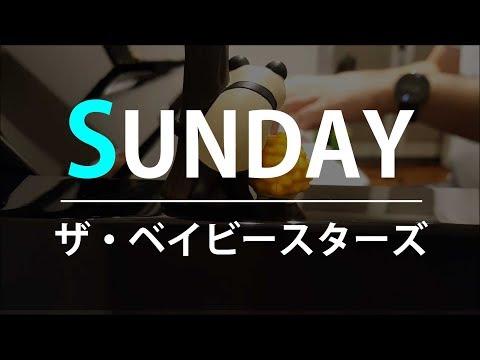 【ピアノ弾き語り】SUNDAY/ザ・ベイビースターズ by ふるのーと (cover)