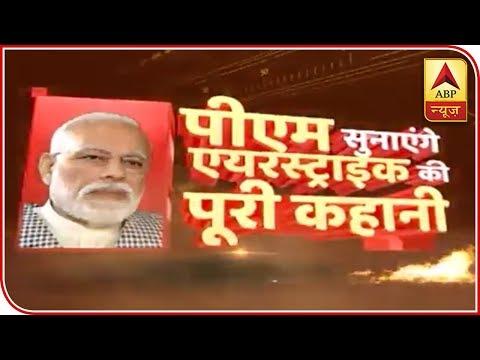 PM Modi's Answer On Muslims, Terrorism And Pakistan   Ghanti Bajao   ABP News