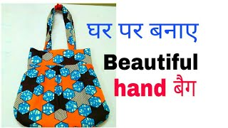 How to make simple & beautiful hand bag at home/घर पर बनाए सुन्दर hand बैग cutting and stitching