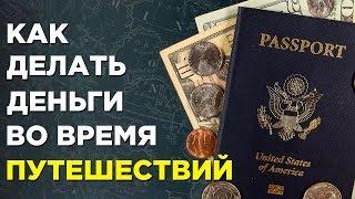 видео Нерегулярные доходы