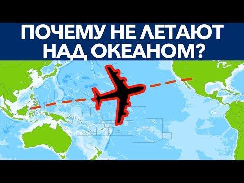 ПОЧЕМУ САМОЛЕТЫ НЕ ЛЕТАЮТ НАД ТИХИМ ОКЕАНОМ? 6 секретов авиаперелетов