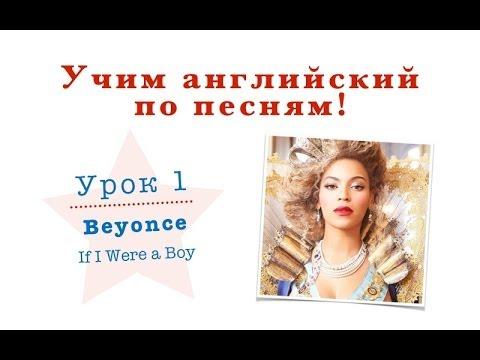 Учим английский по песням! 1. Beyonce -- If I Were a Boy