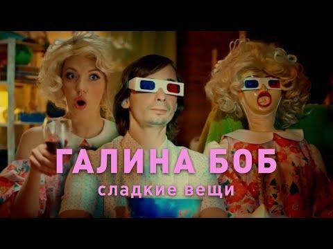 Галина Боб - Сладкие вещи (Премьера клипа)