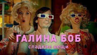Галина Боб - Сладкие вещи