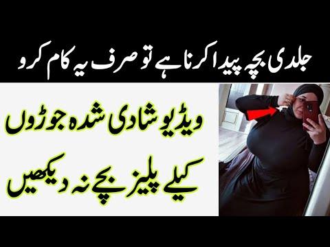How To Get Pregnant in Urdu   jaldi Hamal Hone Ka Tarika Bhot Asan in Urdu