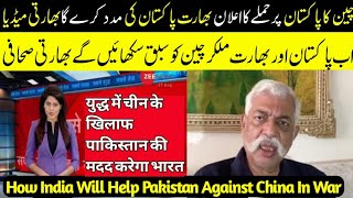 First Ever Positive Analysis Of Indian Media About Pakistan|Baharat Will Help Pakistan.
