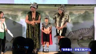 プロレスラーの佐々木健介さんとタレントの北斗晶さんファミリーが恐竜...