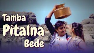 Tamba Pitalna Bede || Gujarati LOVE Song || Jignesh Kaviraj, Neha Soni || Latest Gujarati Movie 2016