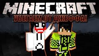 Minecraft: ПОБЕГ ОТ ДЖЕФФА!(Убегаю от опасного маньяка в игре Minecraft D: Если тебе понравилось то подпишись и поставь лайк ;) ---------------------------..., 2013-11-13T16:37:18.000Z)