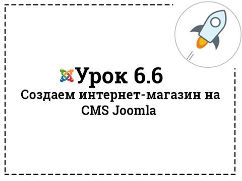 Урок 6.6 | Создаем интернет-магазин на Joomla | Заключительное видео