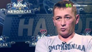 НАУКА НА КОЛЕСАХ Сезон 2 Выпуск 5