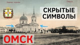Тайные символы на карте Омска. Экскурсии по Омску.