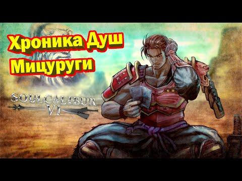 MITSURUGI - Soulcalibur VI (Story) - SOULCALIBUR 6