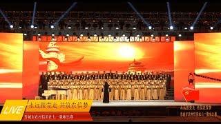 阳城农村信用社演唱天下乡亲