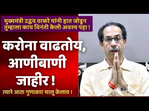 करोना-:-राज-सुद्धा-मला-फोन-करून-सूचना-देतोय-:-उद्धव-ठाकरे-करोनान-गुणाकार-चालू-केलाय-uddhav-thackeray