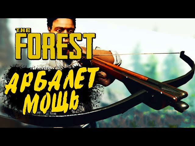 THE FOREST ● Прохождение Ко-оп #11 ● НАШЛИ МОЩНЫЙ АРБАЛЕТ! СПУСК В ОГРОМНЫЙ КРАТЕР!
