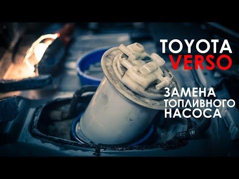 Замена топливного фильтра Тойота Версо
