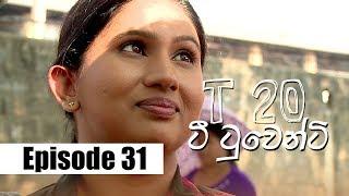 T20 - ටී ටුවෙන්ටි | Episode 31 | 22 - 01 - 2020 | Siyatha TV Thumbnail