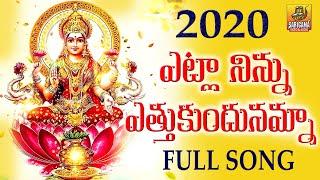 Etla Ninnu Ethukundunamma Lyrics | Lakshmi Songs | Laxmi Devi Songs | 2020 | Telugu Devotional Songs