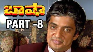 Baasha Telugu Movie   Part 8/11   Rajinikanth   Nagma   Raghuvaran