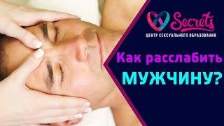 ♂♀ Массаж головы мужчине | Как расслабить мужчину | Расслабляющий массаж для мужчин [Secrets Center]