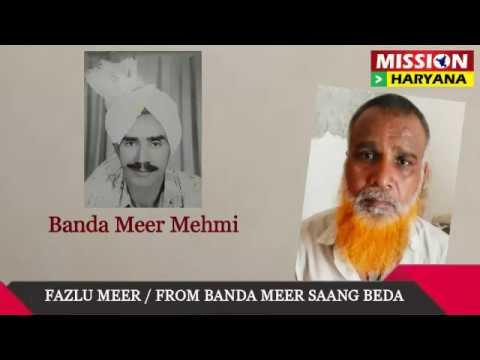 Hum Rajput Haryane Ke ⚪Fazlu Meer ⚪Banda Meer Mahmi's Rare Haryanvi Ragni