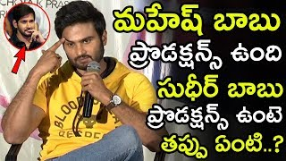 See How Sudheer Babu Gave Reply To Reporter For Asking About Mahesh Babu & Super Star Krishna || NSE
