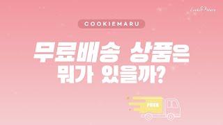 [쿠마tv] 쿠키마루 무료배송 상품 소개 영상/10대쇼…