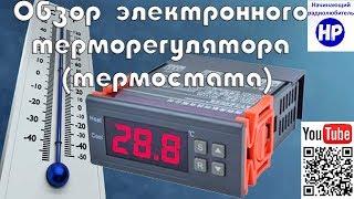ОБЗОР электронного терморегулятора (термостата) MH1210W с Aliexpress